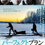 映画『パーフェクト・プラン/完全なる犯罪計画』2度観たくなる名作