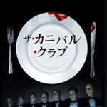 『ザ・カニバル・クラブ』人喰い控えめ映画(ネタバレ含)