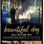 映画『ビューティフル・デイ』ネタバレ含む感想と超個人的考察