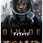映画『ディヴァイド』奥深すぎる狂気の虜…ネタバレと戯言