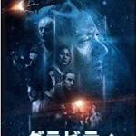 映画『グラビティ/繰り返される宇宙』SF+ループのネタバレ戯言