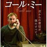映画『コール・ミー』2009年・テレフォンセッ…でネタバレ戯言