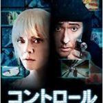 『コントロール 洗脳殺人』無駄遣い2連発の映画でネタバレ戯言