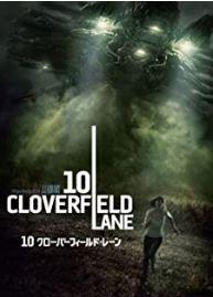 10クローバーフィールド・レーン
