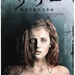 サリー 死霊と戯れる少女