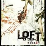 ネタバレ『LOFT -完全なる嘘-』リメイク映画で戯言
