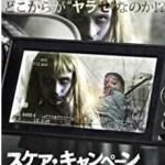 ネタバレ『スケア・キャンペーン』2(続編)は?…で感想戯言