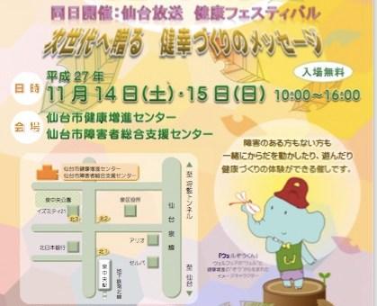 【情報提供:イベント】申し込み締切は2日後! いず☆ちゅう健幸祭