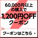 60,000円以上の購入で1200円OFFクーポン クーポンはこちら