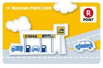 キズナス石油の楽天ポイントカード