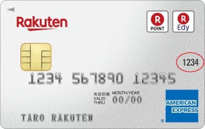 楽天カードのセキュリティーコード4桁