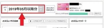 楽天カードのWEB明細を印刷する方法2