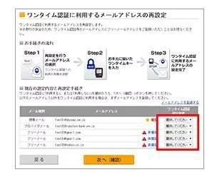 楽天銀行のワンタイム認証メールアドレス変更2