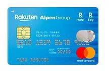 楽天カードのデザインアルペン