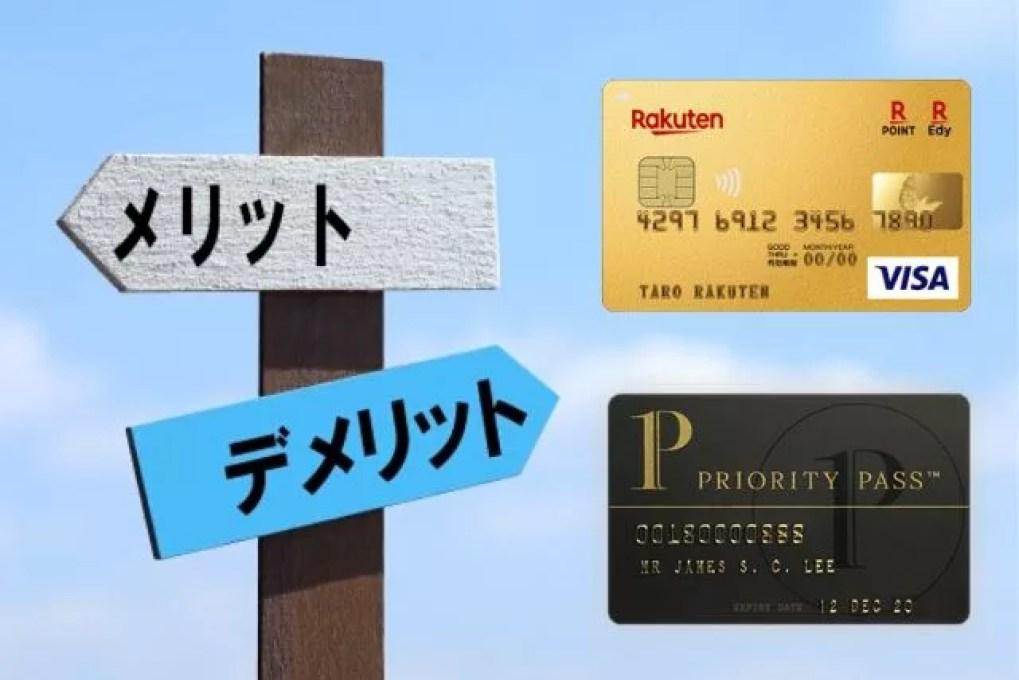 楽天カードのプライオリティパスのメリットデメリット