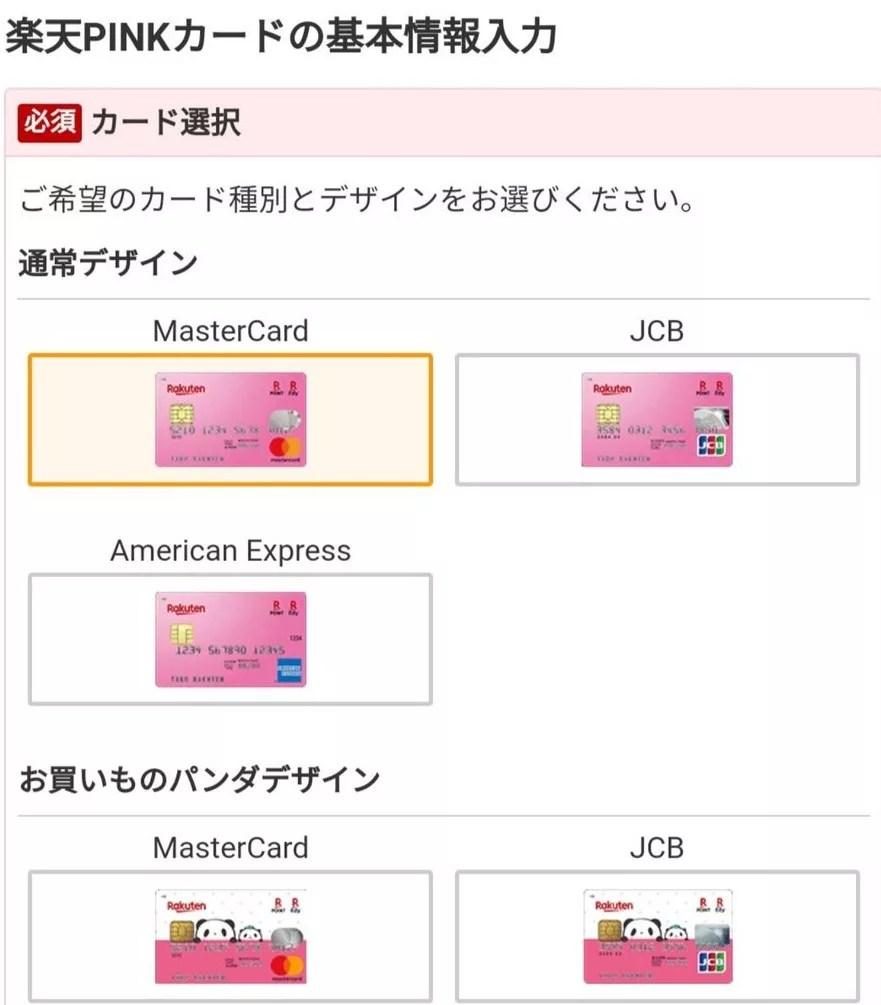 ピンクカードの変更方法5