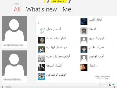 ويندوز 8 تطبيق People