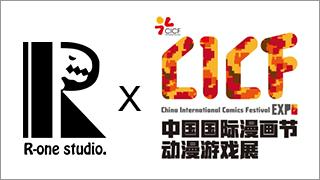 R-one studio x CICF