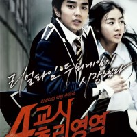 4-kyo-si Choo-ri-yeong-yeok / 4th Period Mystery