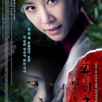 Gumihoui Boksoo / Grudge: The Revolt of Gumiho