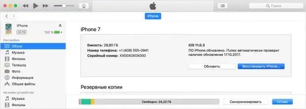 iTunes。