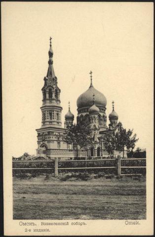 Успенский собор на почтовой открытке 1905 года
