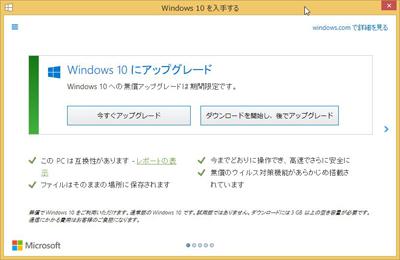 Windows10への招待状