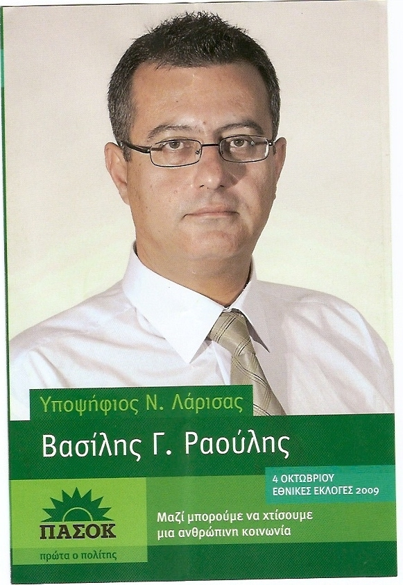 προεκλογικό φυλλάδιο