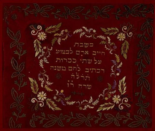 Shabbat and Holiday Hallah Cover, Europe, 1875, Gross Family Collection, Tel Aviv