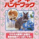病気やケガを減らすうさぎ目線の本!「ペットのしあわせ百科 ウサギハンドブック」