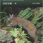 野生のウサギ類を取り扱う本「ウサギ学 隠れることと逃げることの生物学」
