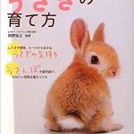 写真を多く掲載!読みやすいおすすめの飼育書「幸せなうさぎの育て方」
