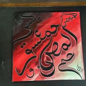 Haroof e Muqataat Calligraphy