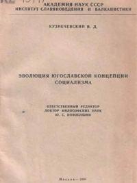 jugoslav1