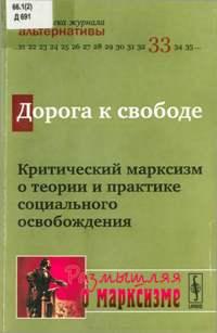doroga_k_svobode