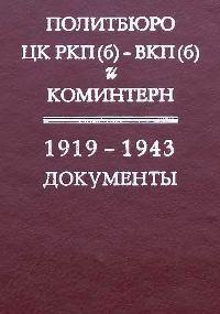 politbyro_i_komintern
