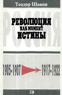 Revolyutsiya_kak_moment_istinyi