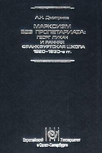 dmitrijev