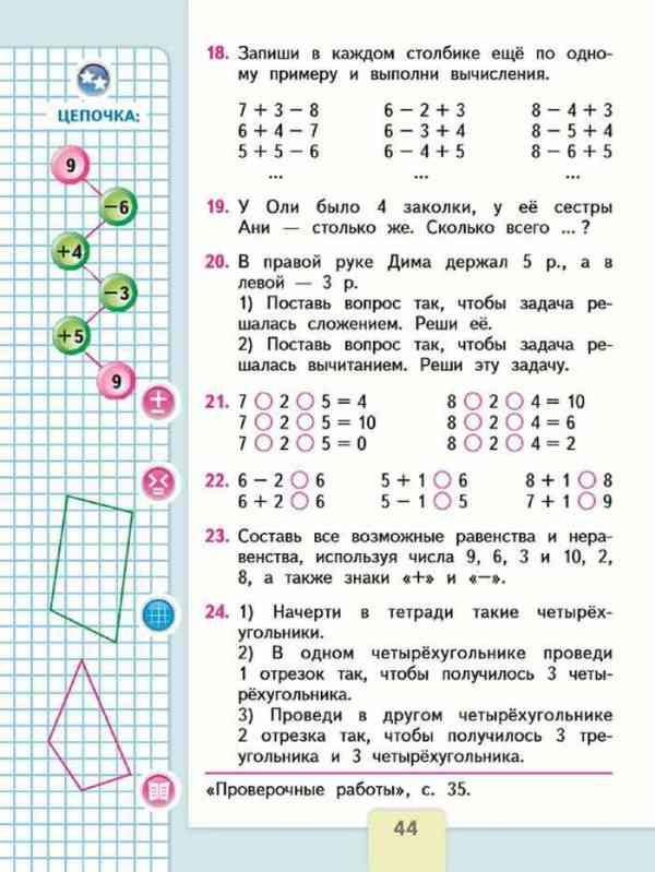 Учебник Математика 1 класс Моро Волкова Степанова часть 2 ...
