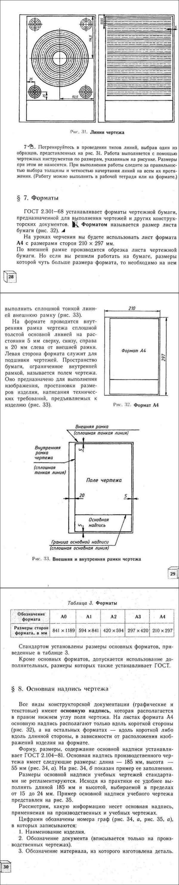 Гдз по черчению 9 класс гордиенко степакова   Учебник ...