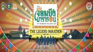 Chombueng Marathon 2018 - Race Connections