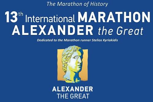 The International Marathon Alexander the Great - Race Connections