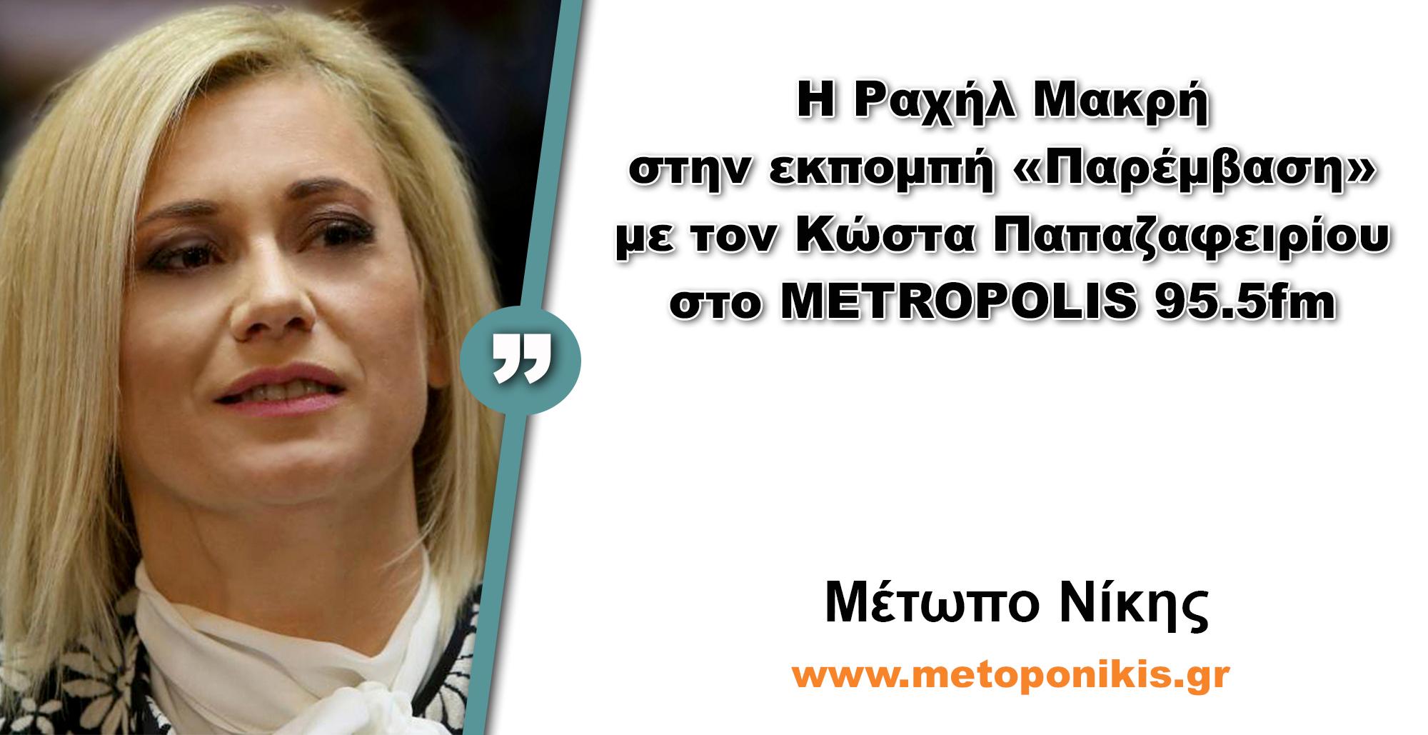 Η Ραχήλ Μακρή στην εκπομπή «Παρέμβαση» με τον Κώστα Παπαζαφειρίου στο METROPOLIS 95.5fm | 22.04.2017