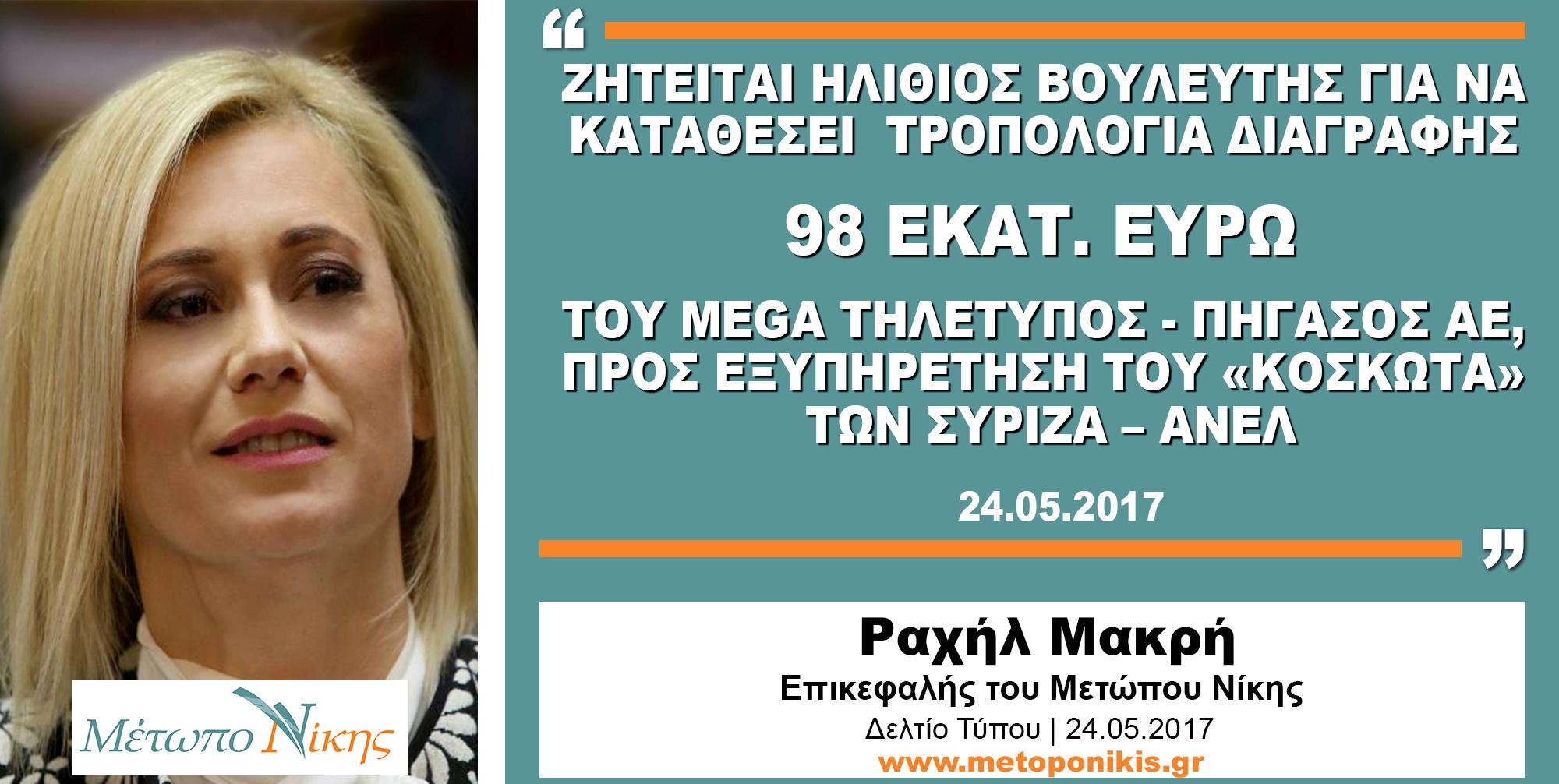 Ραχήλ Μακρή: «Ζητείται ηλίθιος βουλευτής για να καταθέσει τροπολογία διαγραφής 98 εκατομμυρίων ευρώ του MEGA Τηλετύπος – Πήγασος ΑΕ, προς εξυπηρέτηση του «Κοσκωτά» των ΣΥΡΙΖΑ – ΑΝΕΛ»