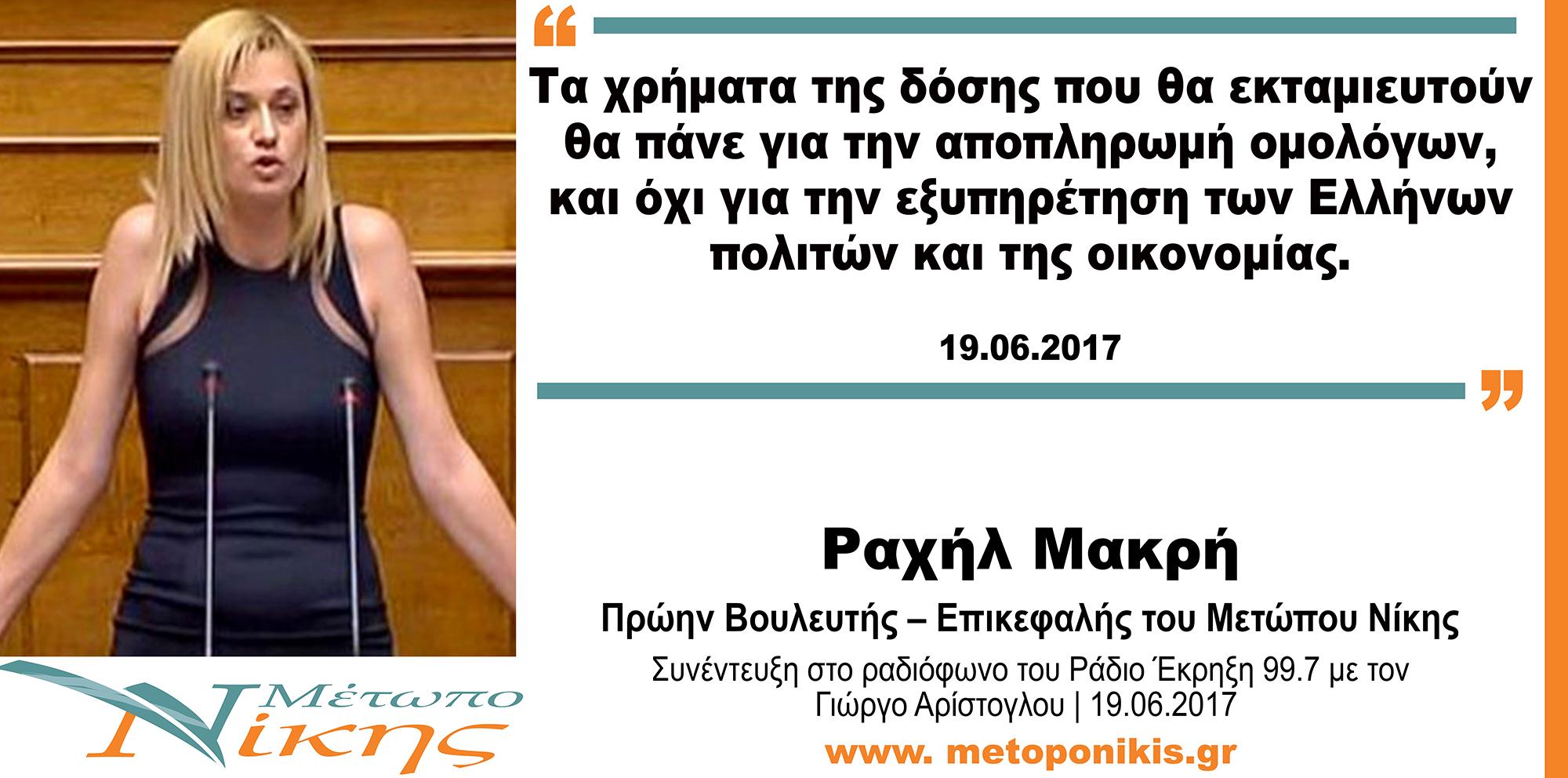 Ραχήλ Μακρή: «Τα χρήματα της δόσης που θα εκταμιευτούν θα πάνε για την αποπληρωμή ομολόγων και όχι για την εξυπηρέτηση των Ελλήνων πολιτών και της οικονομίας» | 19.06.2017