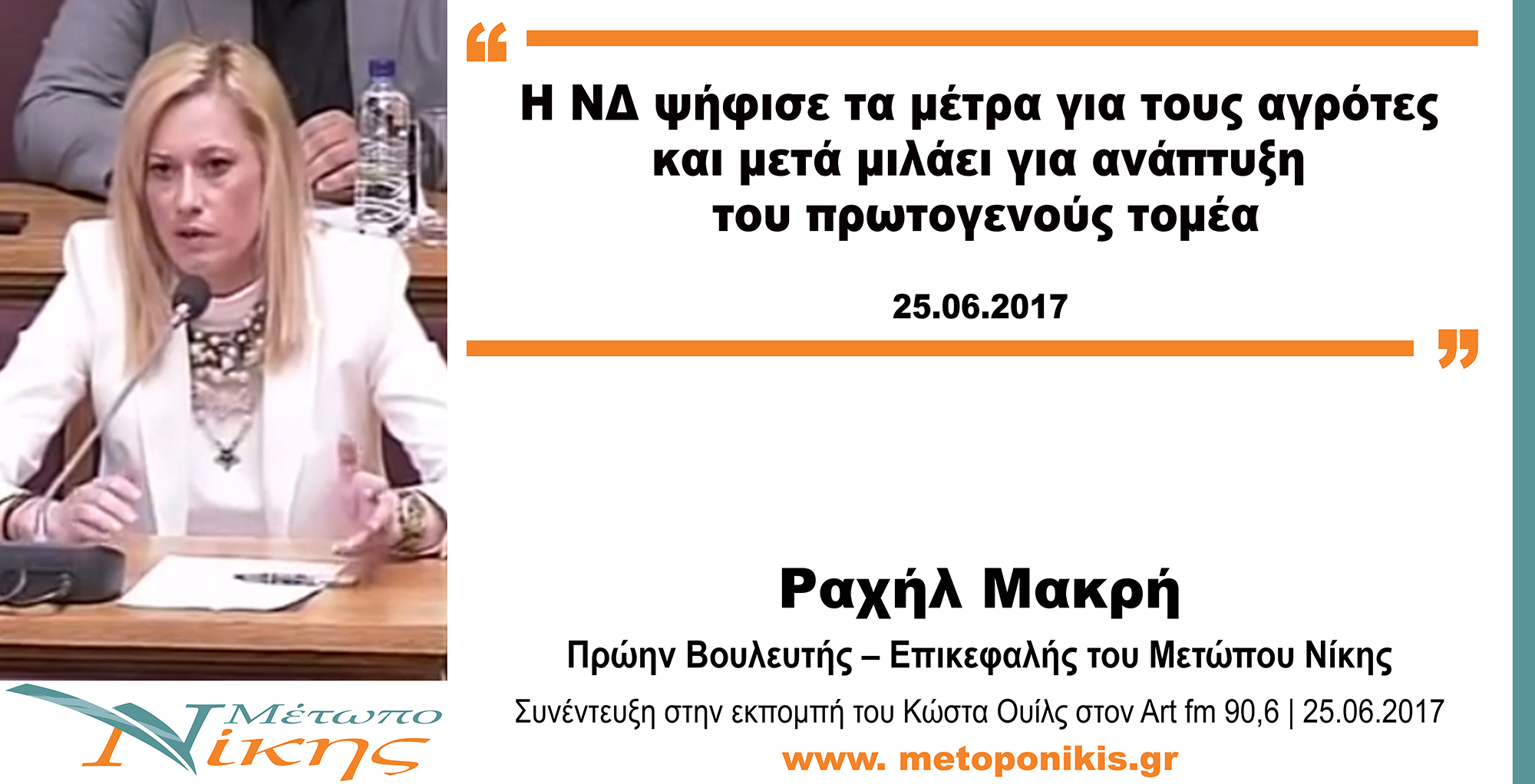 Ραχήλ Μακρή: «Η ΝΔ ψήφισε τα μέτρα για τους αγρότες και μετά μιλάει για ανάπτυξη του πρωτογενούς τομέα» | 25.06.2017