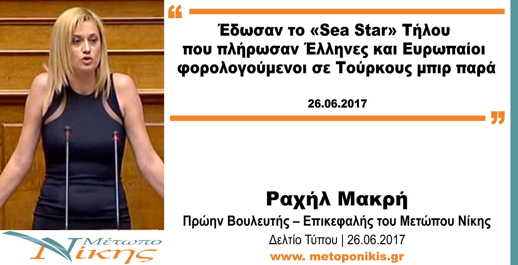 Ραχήλ Μακρή: «Έδωσαν το «Sea Star» Τήλου που πλήρωσαν Έλληνες και Ευρωπαίοι φορολογούμενοι σε Τούρκους μπιρ παρά»