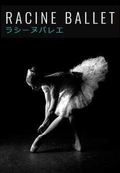 バレエ教室 新宿
