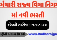 ESIC Recruitment For of Part time Specialist & SR Post 2020