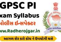 GPSC Police Inspector Syllabus @ gpsc.gujarat.gov.in